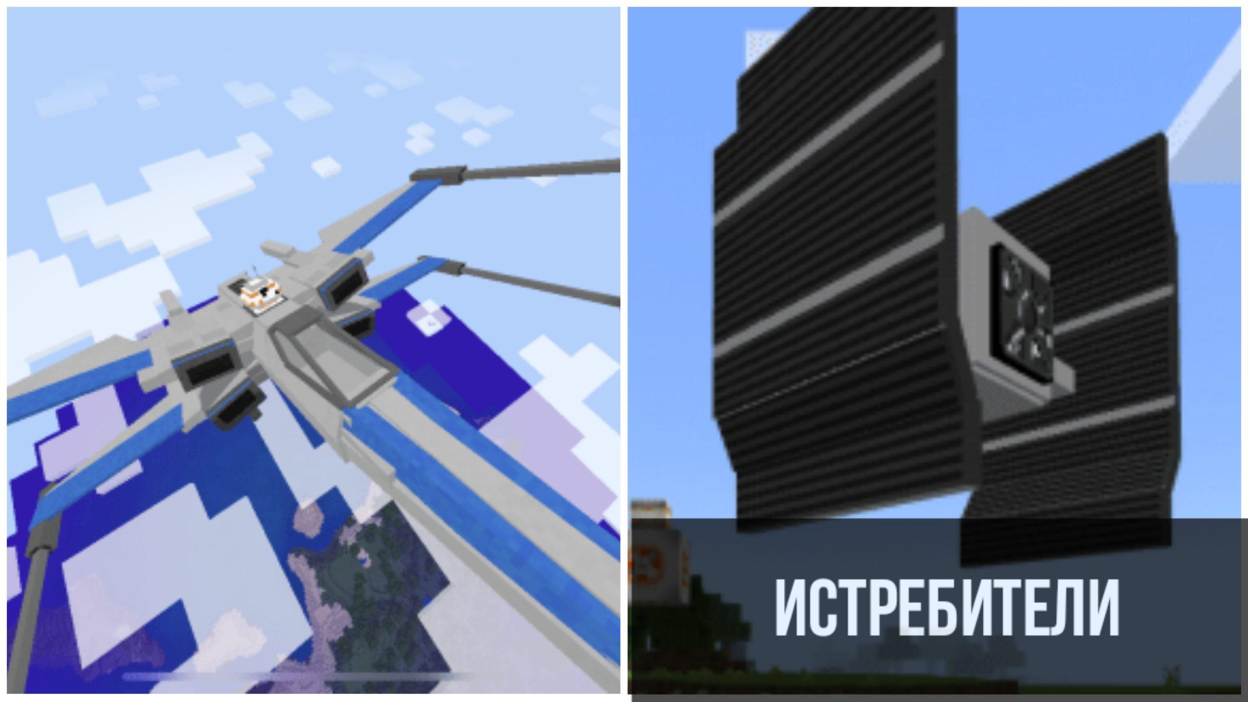 Истребители в Minecraft PE