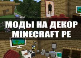 Скачать мод на декор для Minecraft PE Бесплатно