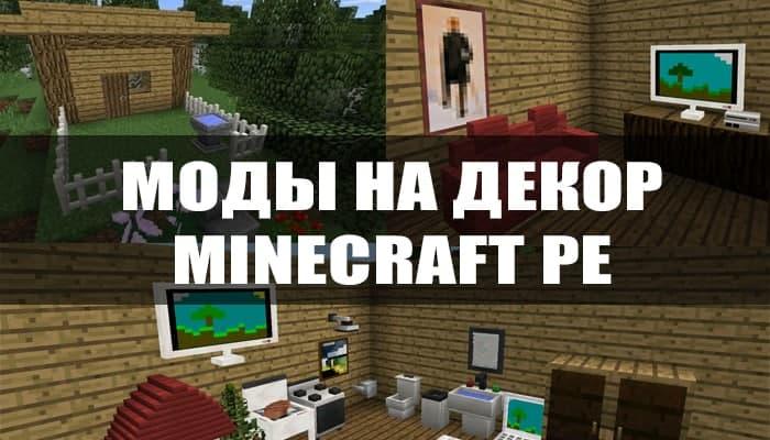 Моды на декор для Minecraft PE