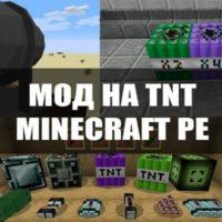 Мод на ТНТ для Minecraft PE Бесплатно