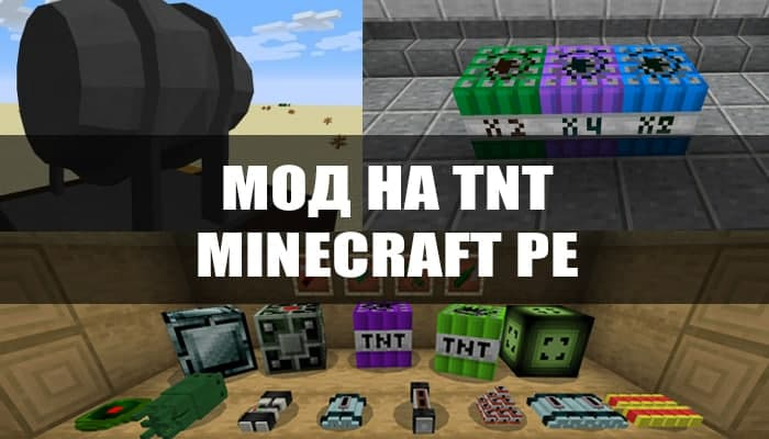 Мод на ТНТ для Minecraft PE