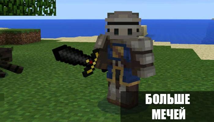 Мод Больше мечей для Minecraft PE