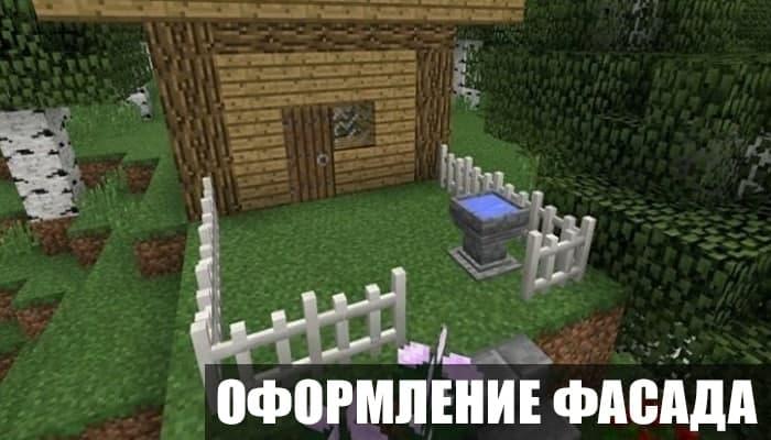 Мод на оформление фасада для Minecraft PE