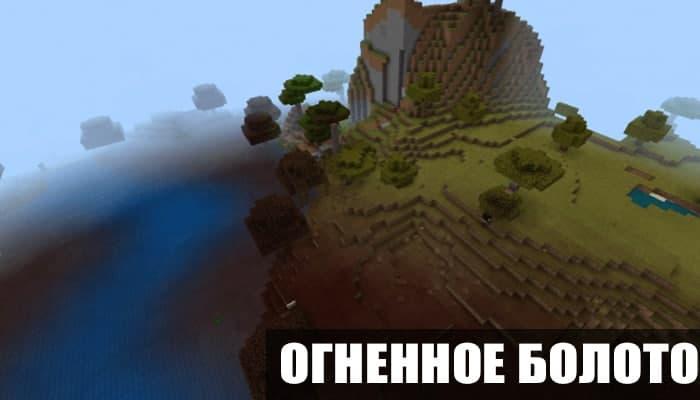 Мод на Огненное болото для Minecraft PE