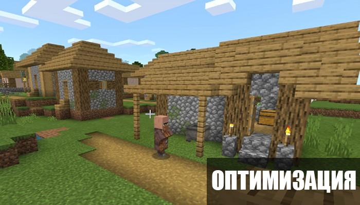 Оптимизация в Minecraft PE 1.12.0.3