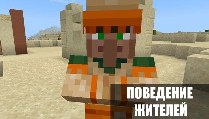Поведение жителей в Minecraft PE 1.12.0