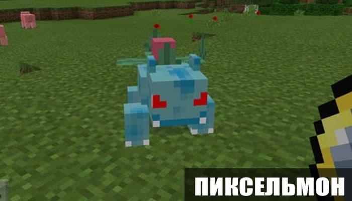 Моды на пиксельмон для Minecraft PE