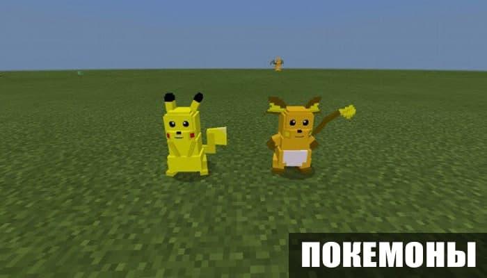 Мод на покемона для Minecraft PE