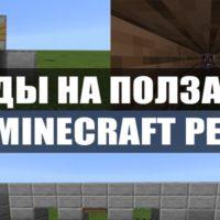 Скачать мод на ползание для Minecraft PE Бесплатно