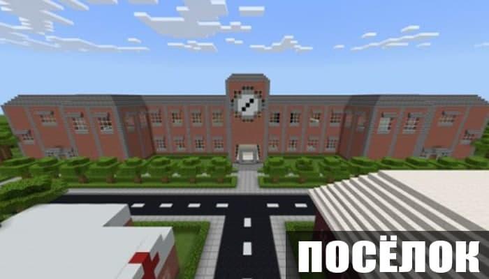 Карта посёлок для Minecraft PE