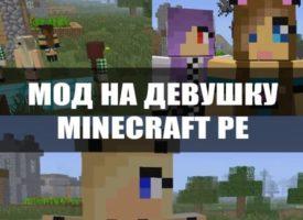 Мод на девушку для Minecraft PE Бесплатно