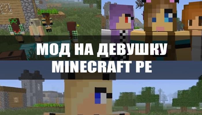 Мод на девушку для Minecraft PE