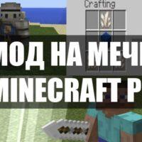 Скачать мод на мечи для Minecraft PE Бесплатно