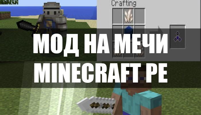 Мод на мечи для Minecraft PE