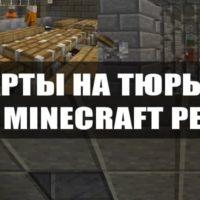 Скачать карту на тюрьму для Minecraft PE Бесплатно