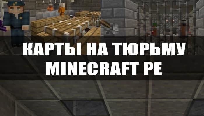 Карты на тюрьму для Minecraft PE