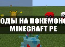 Скачать Мод на Покемона для Minecraft PE Бесплатно