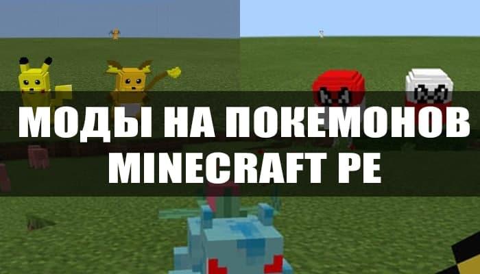 Моды на покемонов для Minecraft PE