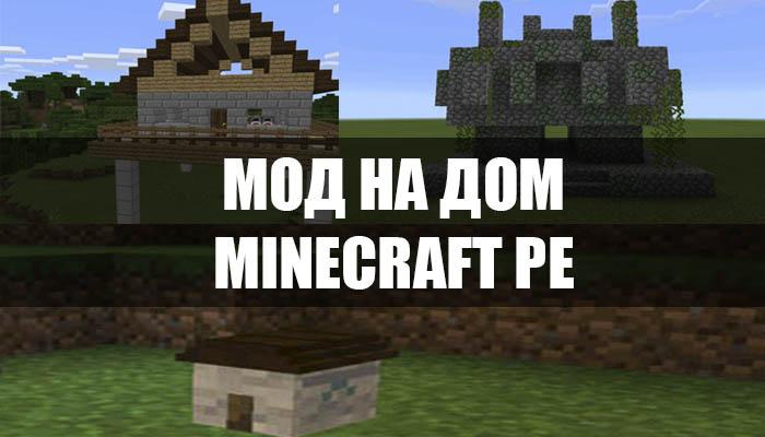 Мод на дом для Minecraft PE