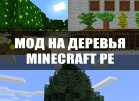 Мод на деревья для Minecraft PE Бесплатно
