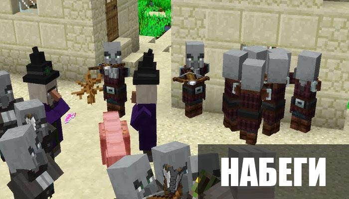 Набеги в Minecraft PE 1.11.0