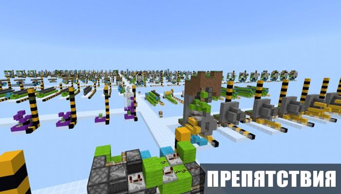 Препятствия на карте на редстоун для Майнкрафт ПЕ