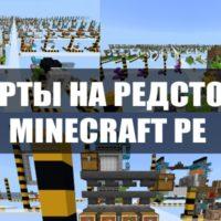 Скачать карту на Редстоун для Minecraft PE Бесплатно