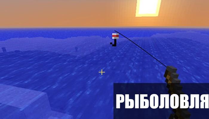 Рыболовля в Minecraft PE 0.11.0