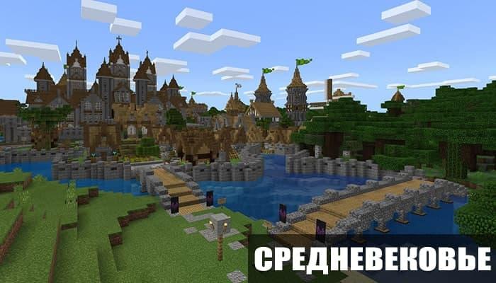 Карта на средневековую деревню для Minecraft PE