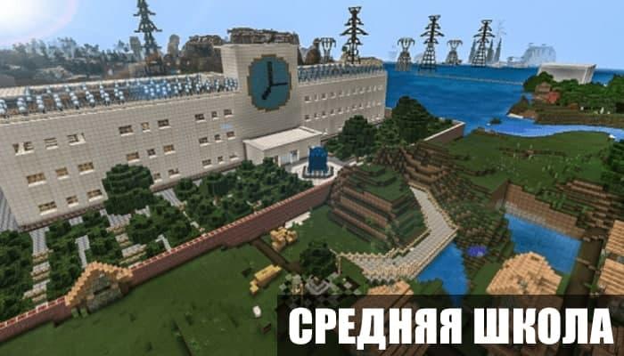 Карта средняя школа для Minecraft PE