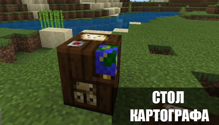Стол картографа в Minecraft PE 1.12.0.6