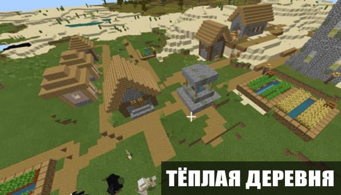 Карта на тёплую деревню для Minecraft PE