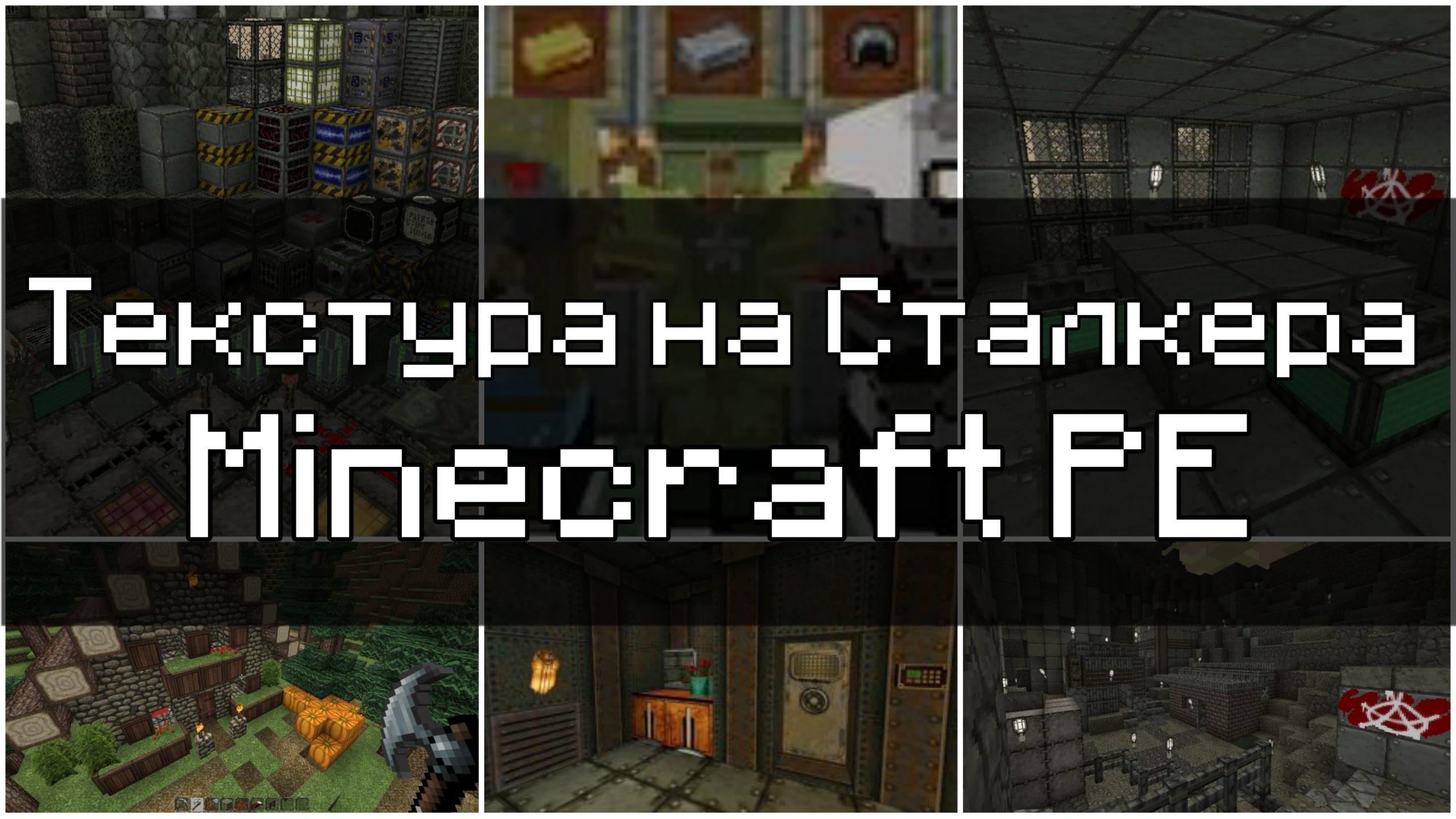 Скачать текстуры на Сталкера для Minecraft PE Бесплатно