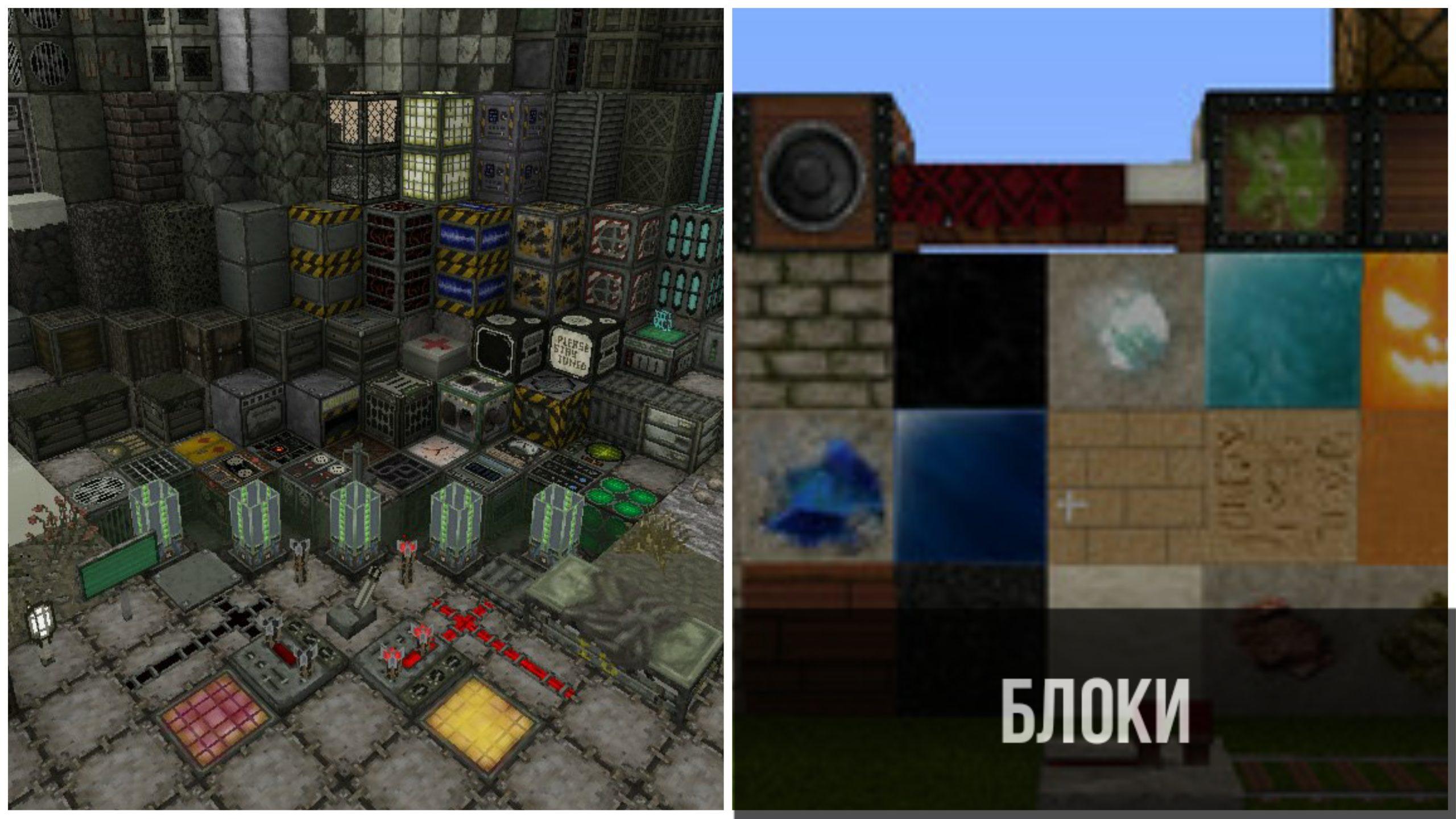 Текстура сталкер Блоки в Minecraft PE