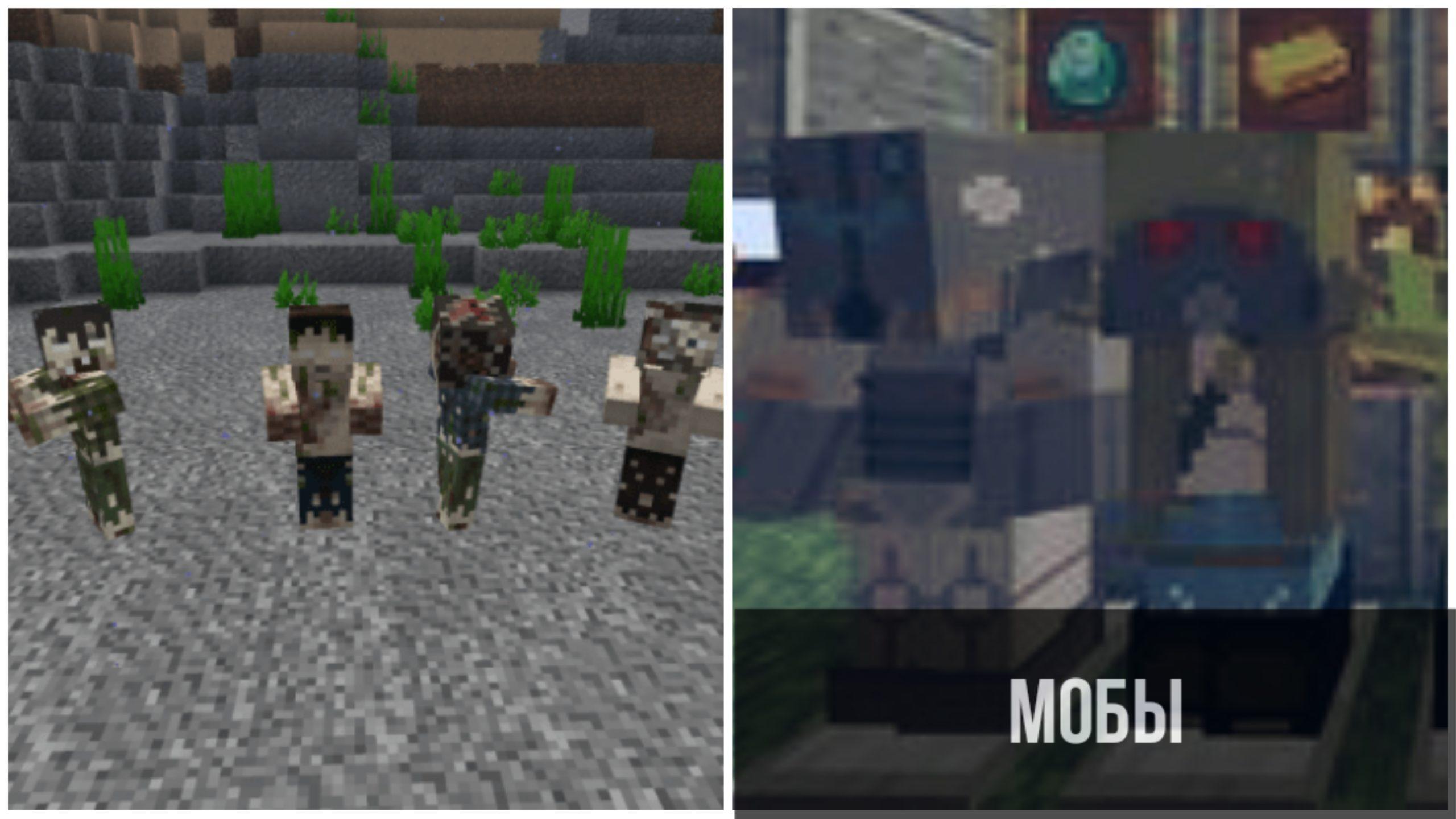 Мобы в Minecraft PE