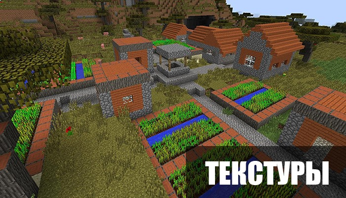 Текстуры в Minecraft PE 1.12.0.3