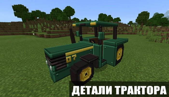 Детали трактора в моде на трактор для Майнкрафт ПЕ