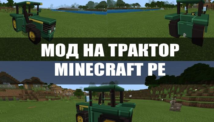 Мод на Трактор для Майнкрафт ПЕ