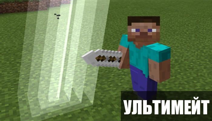 Мод на мечи - ультимейт для Minecraft PE