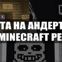 Скачать карту на Андертейл для Minecraft PE Бесплатно