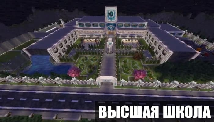 Карта высшая школа для Minecraft PE