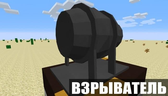 Мод на взрыватель для Minecraft PE