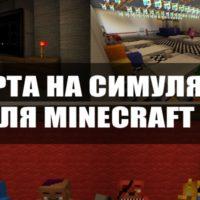 Скачать карту на Симулятор для Minecraft PE Бесплатно