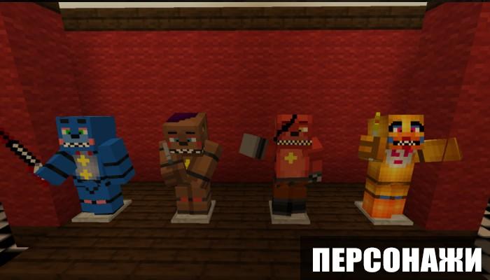 Персонажи на карте на симулятор для Майнкрафт ПЕ
