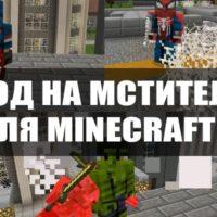 Скачать мод на Мстителей для Minecraft PE Бесплатно