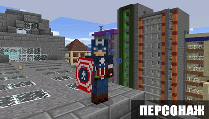 Персонаж в моде на Мстителей для Майнкрафт ПЕ