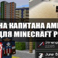 Скачать мод на Капитана Америку для Minecraft PE Бесплатно