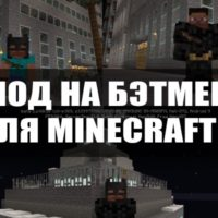 Скачать мод на Бэтмена для Minecraft PE Бесплатно