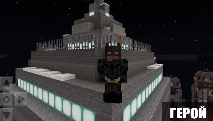 Герой в моде на Бэтмена для Майнкрафт ПЕ