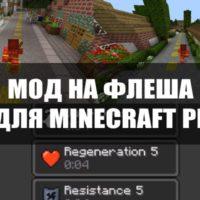 Скачать мод на Флеша для Minecraft PE Бесплатно